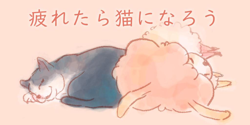 イラスト『疲れたら猫になろう』