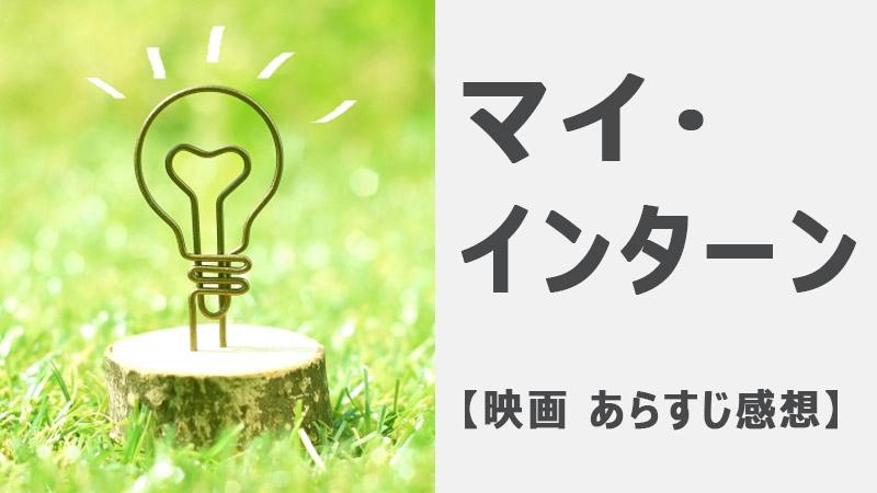 映画-マイ・インターン-感想