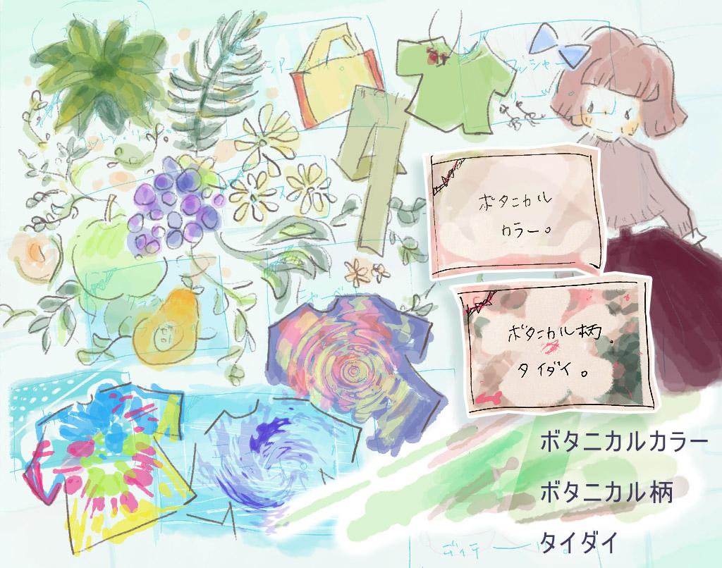 ボタニカル・タイダイ柄のイラスト