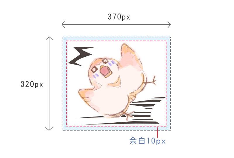 LINEスタンプのサイズ規定