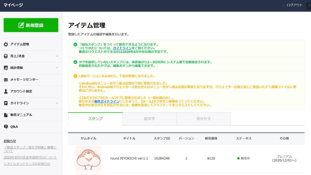 LINEクリエイターズスタンプの申請方法