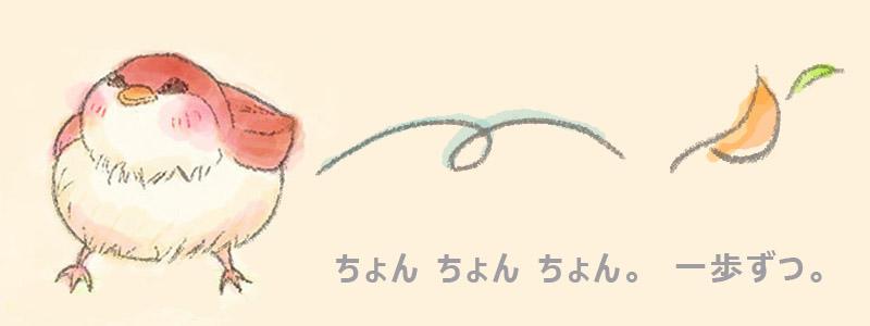 すずめのイラスト