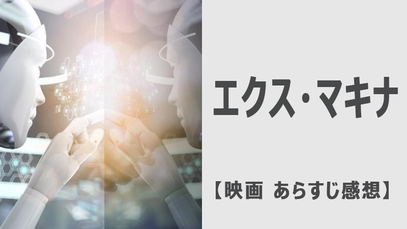 映画-エクス・マキナ-感想