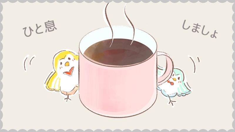 ひと息コーヒーをオススメするイラスト