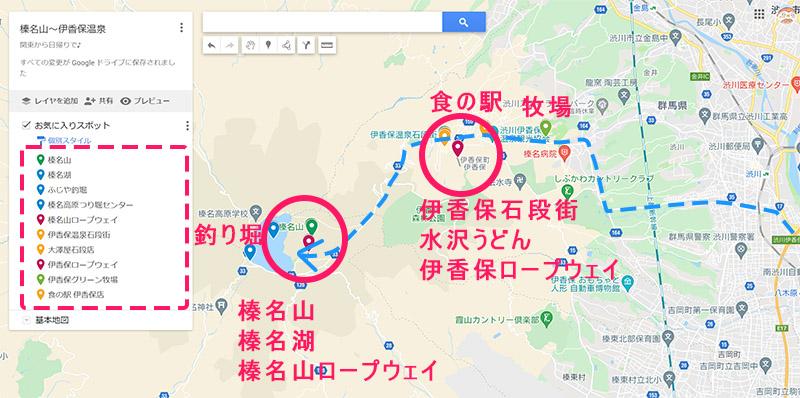 榛名山~伊香保の観光スポット