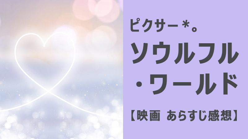 映画-ソウルフル・ワールド-感想