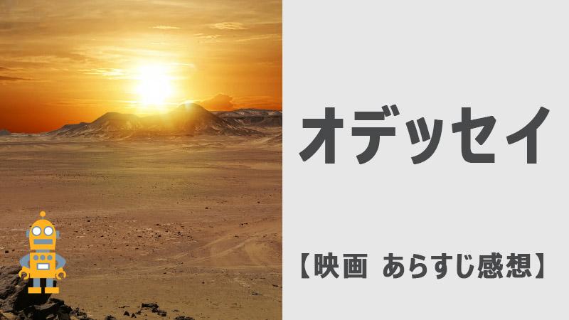 映画-オデッセイ-感想