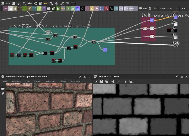 substance Designerのレンガのノードをハイトへ繋ぐ
